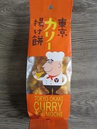 うんまっ!東京カリー揚げ餅  - NYの小さな灯り ~ヘアメイク日記~