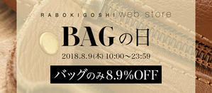 今日はBAGの日 - RABOKIGOSHI  PRESS  BLOG