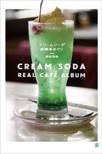 2018年08月 新刊タイトル クリームソーダ 純喫茶めぐり - グラフィック社のひきだし ~きっとあります。あなたの1冊~
