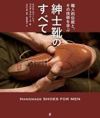2018年08月新刊タイトル紳士靴のすべて - グラフィック社のひきだし ~きっとあります。あなたの1冊~