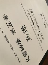 もうひとつの〈鳥遊〉 - 作曲家・平野一郎のブログ