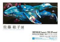 鳥羽うみアートプロジェクト 佐藤紘子展 開催中!! - Hiroko Sato ~日々~