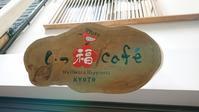 いっ福カフェ ,Ippuku-cafe (Vegan, macrobiotic and gluten-free cafe) - latina diary blog