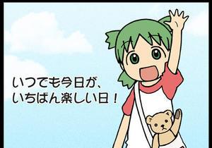 夏季休暇 - 大隅典子の仙台通信