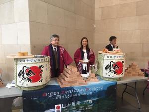 吉野町議会も、国家戦略「ジャポニズム2018」のオープンイングの手伝いに行ってきました! - 「山本よしひと」のブログ