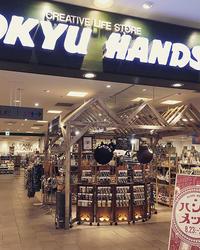 今日から東急ハンズ熊本店出店です!! - 職人的雑貨研究所