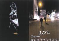 十代の若手メインで撮影された「10's」 試写会 明日 20時30分 スタート! - Growth skateboard elements