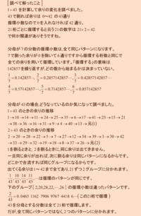 小中学生問題<22+++>  循環小数(大発見) - 齊藤数学教室「算数オリンピックの旅」を始めませんか?054-251-8596
