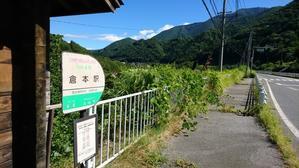 「倉本駅」の地名由来 - 目からウロコの地名由来
