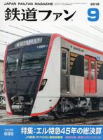 [雑誌]鉄道ファン2018年9月号 - 新・日々の雑感