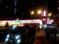 お散歩@油麻地→佐敦 - 香港貧乏旅日記 時々レスリー・チャン
