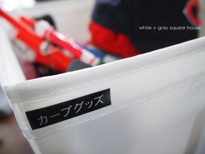 カープ観戦!! どんどん増える応援グッズはIKEAのSKUBBでざっくり収納 - 白×グレーの四角いおうち