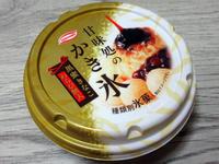 甘味処のかき氷 黒蜜きなこ わらび餅入@丸永製菓 - 池袋うまうま日記。