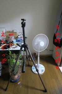 三脚 - doppler