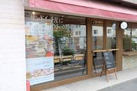 和風テイストのサンドイッチ 「めざましサンド店」  - ワイン好きの料理おたく 雑記帳