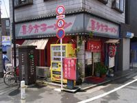 喜多方ラーメン高蔵@千歳船橋 - 食いたいときに、食いたいもんを、食いたいだけ!