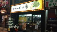 らーめん せい家@天満 - スカパラ@神戸 美味しい関西 メチャエエで!!