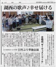8/19日 ゼーヴェストコール 単独公演 エール by 中日新聞 - ゼーヴェスト・コール ブログ