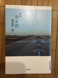 「歌集 滑走路」 萩原慎一郎 - オシャレとイクメンと時々、おか~ちゃん -愚衷百折記-