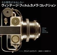 2018年08月新刊タイトルヴィンテージ・フィルムカメラ・コレクション - グラフィック社のひきだし ~きっとあります。あなたの1冊~