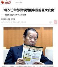 人民日報記者、二階俊博幹事長を取材、本日の紙面に掲載された - 段躍中日報