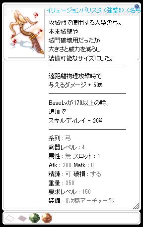 いりゅ弓 - 10memo