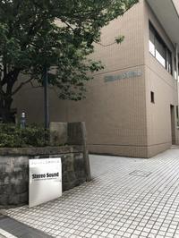 ステレオサウンド本社に訪問しました。 - クリアーサウンドイマイ富山店blog