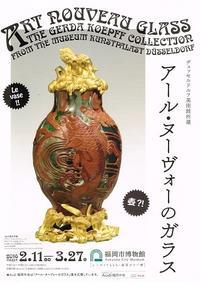 アール・ヌーヴォーのガラス - Art Museum Flyer Collection