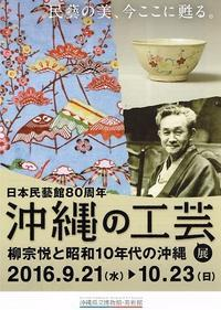 沖縄の工芸展 - AMFC : Art Museum Flyer Collection
