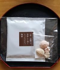 和三盆糖で美味しく頂くスペシャルティ珈琲 - えんがわ日記