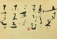 ボチボチ…      「石」 - 筆文字・商業書道・今日の一文字・書画作品<札幌描き屋工山>