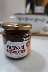 カレー - ♪くらしを楽しむ♪ freshmintカフェ  ☆インテリア茶箱 フレンチデコ 薬膳料理☆