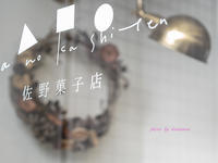 佐野菓子店(静岡県富士市) - Photographie de la couleur