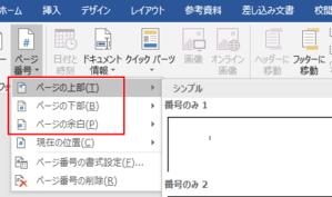 ページ番号を挿入すると空白スペースのようなものが挿入される - 初心者のためのOffice講座-SupportingBlog1