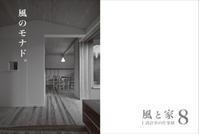 風と家8 I設計室の仕事展 のごあんない - スケッチブック