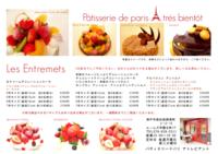 記念日のデコレーションケーキ♪ - パティスリードパリ アトレビアント