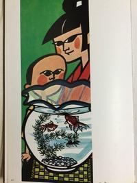 切り絵  〜滝平二郎写し  金魚〜 - 私的日常生活