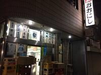 中津の居酒屋「大西酒店」 - C級呑兵衛の絶好調な千鳥足