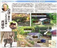 会津に移住し「人生の楽園」を再建中 / こちら原発取材班 東京新聞 - 瀬戸の風