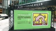キース・ヘリングが愛した街 表参道展@表参道ヒルズで感じたパタゴニアの風 - 鴎庵