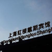 上海出張上海上陸編18.07.09 18:07 - スナップ寅さんの「日々是口実」