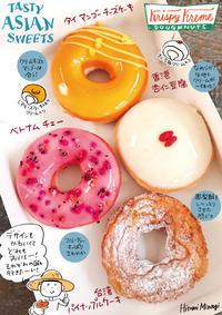 【期間限定】クリスピー・クリーム・ドーナツ『TASTY ASIAN SWEETS』【味もデザインも良し!旅に出たくなる♪】 - 溝呂木一美の仕事と趣味とドーナツ
