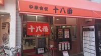 朝食ミニ定食 中華食堂 十八番@天神橋筋6丁目 - スカパラ@神戸 美味しい関西 メチャエエで!!