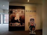 没後50年「藤田嗣治展」が良かった!@東京都美術館 - 続☆今日が一番・・・♪