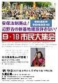 【8月12日から】「戦争反対」当面のイベント・アクション予定 … 東海3県 - 安倍内閣の暴走を止めよう共同行動