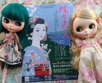 オペラ「蝶々夫人」ご紹介☆ - ROSE HOUSEの日常