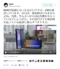 NHKがCM? - いぬのおなら