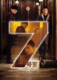 7号室 - 映画に夢中