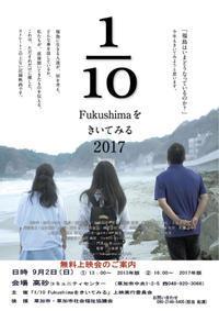 福島ドキュメンタリー「1/10 Fukushimaをきいてみる」9月10月上映会のお知らせ - 佐藤みゆきの、秘すれば花なり