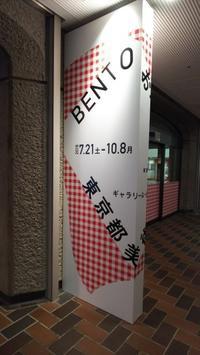 お弁当展・東京都美術館 - オヤコベントウ